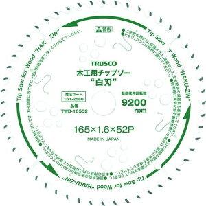 """TRUSCO 木工用チップソー """"白刃"""" Φ165 刃厚1.6 内径20 刃数52P 1枚"""