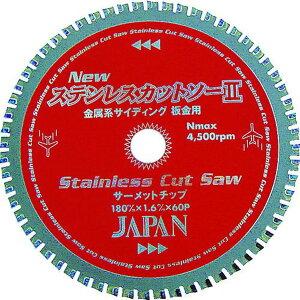 チップソージャパン ステンレスカットソー(180mm) 1枚