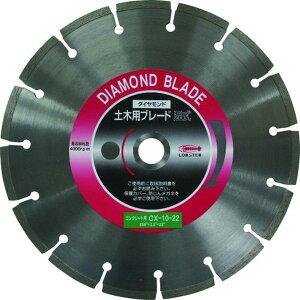 エビ ダイヤモンドカッターコンクリート用 10インチ 22パイ 1枚