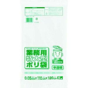 ワタナベ 業務用ポリ袋 特大120L 白半透明 (5枚入) 1袋