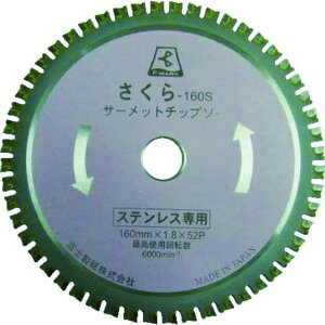 富士 サーメットチップソー さくら160S(ステンレス用) 1枚