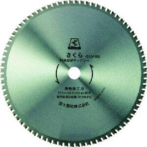 富士 サーメットチップソーさくら310FHU(薄物鉄工用) 1枚