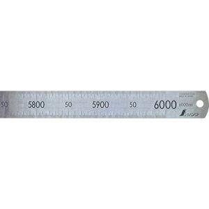 シンワ 直尺 ステン6000mm 1本 (14109)