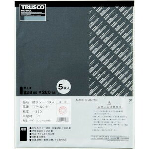 TRUSCO 耐水ペーパー 228X280 #180 5枚入 1袋
