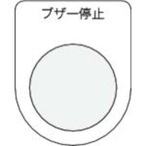 IM 押ボタン/セレクトスイッチ(メガネ銘板) ブザー停止 黒 φ30.5 1枚 (P30-15)
