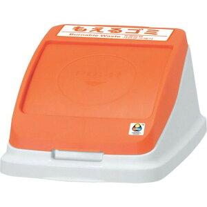 アロン 分別ペールCF22・30 プッシュフタ もえる オレンジ 1個