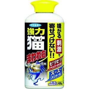 フマキラー 強力猫まわれ右粒剤400g 1個 (432565)