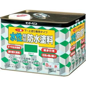 サンデーペイント 一液水性簡易防水塗料 8kg ライトグレー 1缶