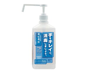 手指消毒剤キビキビ 1Lボトル(専用ポンプ付) 1本