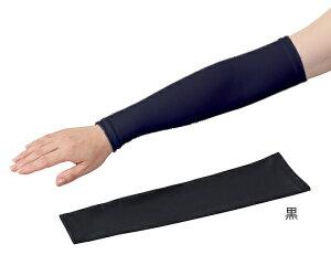 アズピュア涼感アームカバー 黒 Φ75/105 A2WA-46SB 1袋(2枚入)