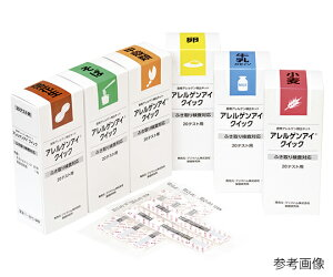 アレルゲン検査キット アレルゲンアイ(R)クイック(20テスト用) 卵 027616 1箱(20本入)