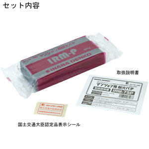 マンション用 耐火パテ IRM-75P 1組