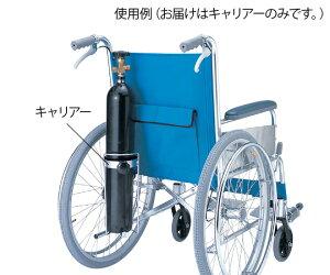 車椅子用酸素ボンベキャリアー HP3040 1個