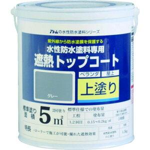 アトムペイント 水性防水塗料専用遮熱トップコート 1.5kg 遮熱グレー 1缶