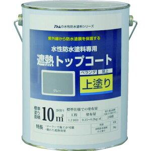 アトムペイント 水性防水塗料専用遮熱トップコート 3kg 遮熱グレー 1缶