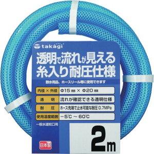 タカギ クリア耐圧ホース 15X20 2M 1巻 (PH08015CB002TM)
