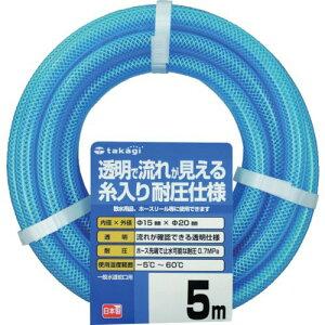 タカギ クリア耐圧ホース 15X20 5M 1巻 (PH08015CB005TM)