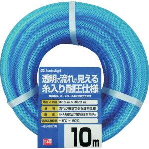 タカギ クリア耐圧ホース 15X20 10M 1巻 (PH08015CB010TM)