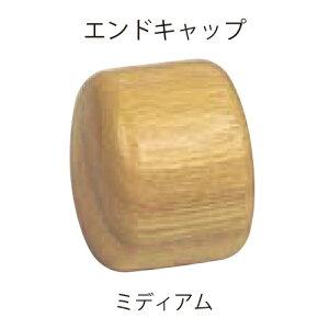 微笑の百合 木製補助手すり エンドキャップミディアム 1個