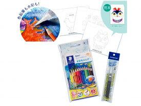 ステッドラー日本水彩色鉛筆お楽しみセット