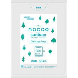 サニパック NOCOO(ノクー) 30L雑色半透明 50枚 1袋