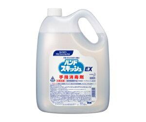 ハンドスキッシュEX 4.5L 業務用 手指消毒剤 1ケース(3本入)