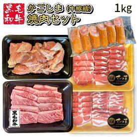【送料無料】 かごしま焼き肉セット 1kg レビューで特典! 鹿児島黒毛和牛(経産牛)かごしま黒豚 国産鳥モモ 牛肉 A3〜A5等級 BBQ