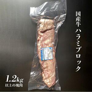 【送料無料】 はらみ ハラミ 1.2kg以上 塊肉 ブロック 牛肉 国産牛 和牛 焼肉 焼き肉 BBQ グランピング キャンプ 業務用