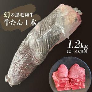 【送料無料】 牛たん 牛タン 黒毛和牛 1.2kg以上 塊肉 ブロック 牛肉 国産 焼肉 焼き肉 BBQ グランピング キャンプ 業務用