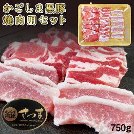 【送料無料】かごしま黒豚 焼肉セット 750g BBQ 豚バラ 上ロース 豚トロ 熨斗対応可