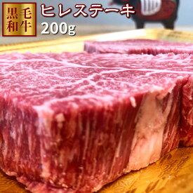 【送料無料】ヒレステーキ 200g 牛肉 鹿児島県産黒毛和牛 ステーキに最適 赤身 牛フィレ ギフト 熨斗対応可 ヒレ肉