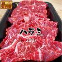 国産ハラミ 焼肉用 200g 牛肉 鹿児島県産BBQ用 ギフト プレゼント 景品 熨斗対応可