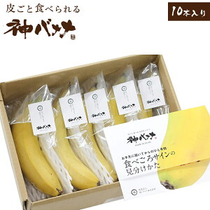 皮ごと食べられる神バナナ 10本 箱入り 国産 鹿児島県産 完熟 追熟 ばなな 贈答 お取り寄せ ギフト