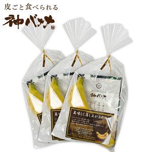 皮ごと食べられる神バナナ 3本入り 国産 鹿児島県産 完熟 追熟 ばなな お取り寄せ