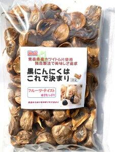 熟成黒にんにく 黒にんにくはこれで決まり 青森県産ホワイト6片にんにく使用 バラ1kg【送料無料】