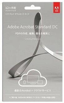 支持版Adobe Acrobat Standard DC Adobe Acrobat標準12個月的(說明)Windows&Mac的POSA卡版的(2018)