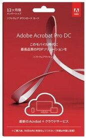 Adobe Acrobat Pro DC アドビ アクロバット プロ 12か月版(サブスクリプション) Windows&Mac対応 POSAカード版
