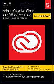 Adobe CC Creative Cloud Academic コンプリート アドビ クリエイティブクラウド アカデミック版(12か月版/カード版)【Mac/Windows】