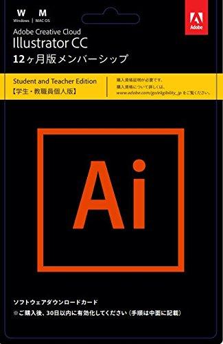 Adobe Illustrator CC(Creative Cloud)Academic アドビ イラストレーター クリエイティブクラウド アカデミック版(12か月版/カード版/2台用)【Mac/Windows】