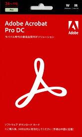 Adobe Acrobat Pro DC アドビ アクロバット プロ 36か月版(サブスクリプション) Windows&Mac対応 POSA カード パッケージ版 PDFファイル作成