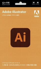 Adobe Illustrator アドビ イラストレーター (Creative Cloud)クリエイティブクラウド 12か月版 カード版(Mac/Windows)