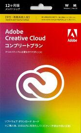 Adobe Creative Cloud Academic コンプリート アドビ クリエイティブクラウド(12か月版/カード版/Mac/Windows)◆アカデミック版◆