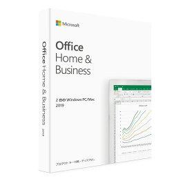 マイクロソフト オフィス Microsoft Office Home and Business 2019 1ユーザー2台用 永続ライセンス(Word/Excel/PowerPoint/Outlook)ホーム&ビジネス パッケージ版【Windows/Mac用】