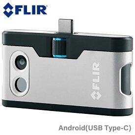 FLIR ONE for ANDROID Gen3 USB-C フリアーワン 赤外線カメラ サーモグラフィーカメラ 第3世代 アンドロイド[USB-C/Android 5.0以降対応]