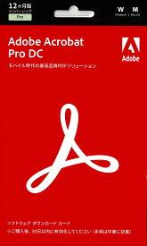 Adobe Acrobat Pro DC アドビ アクロバット プロ 12か月版(サブスクリプション) Windows&Mac対応 POSA カード パッケージ版 PDFファイル作成
