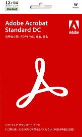 Adobe Acrobat Standard DC アドビ アクロバット スタンダード 12か月版(サブスクリプション) Windows対応 POSAカード版 PDFファイル制作