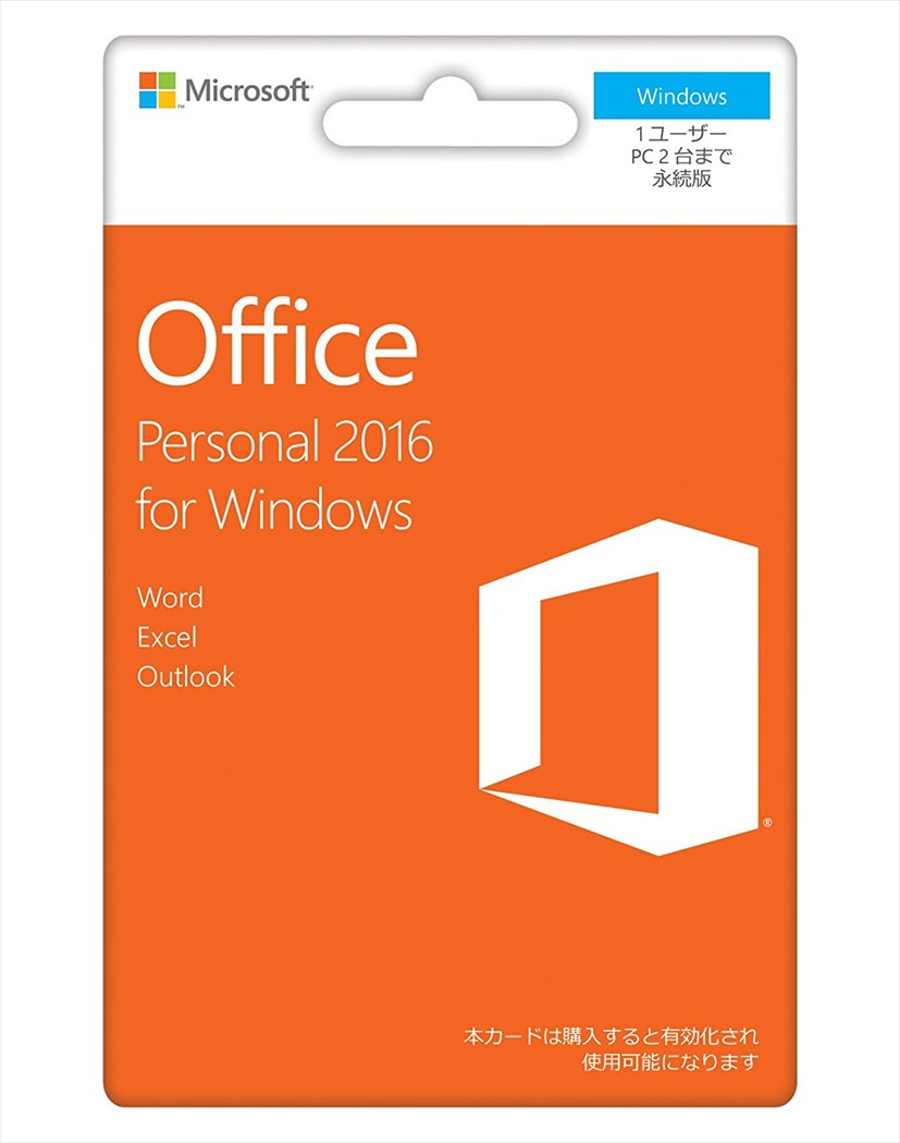マイクロソフト オフィス Microsoft Office Personal 2016 for Windows 2台用 永続ライセンス ホーム&パーソナル Word/Excel/Outlook カード版 【Windows用】
