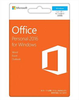 [P최대 32배+최대 2,000엔인쿠폰유]마이크로소프트 오피스 Microsoft Office Personal 2016 for Windows 1 유저 2대용 영속 라이센스 홈&퍼스널 Word/Excel/Outlook 카드판