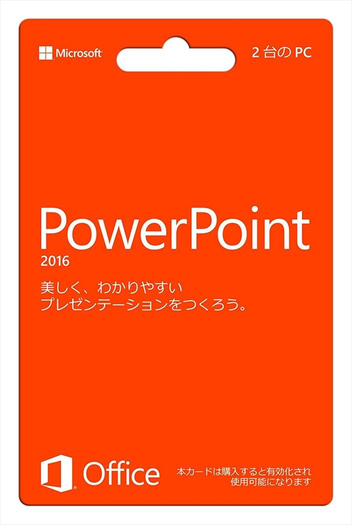 [エントリーでポイント10倍以上&最大2000円引クーポン]マイクロソフト パワーポイント 2016 Microsoft Office PowerPoint for Windows 1ユーザー2台用 オフィス 単体ソフト 永続ライセンス カード版【Windows用】