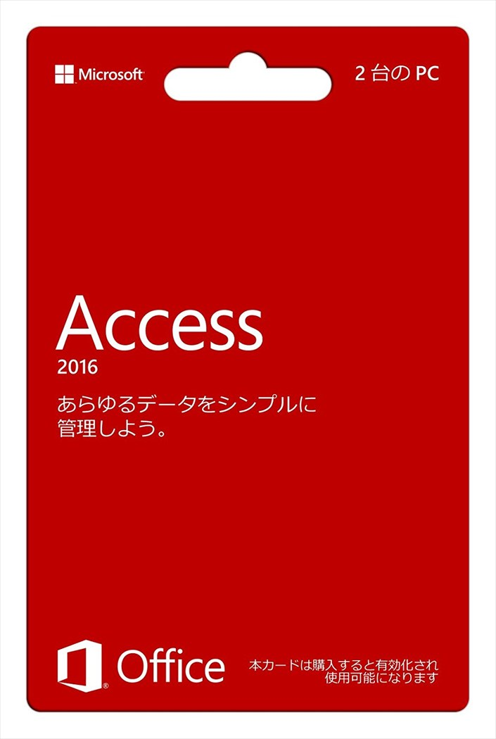 [ポイント最大30倍]マイクロソフト アクセス 2016 Microsoft Office Access 2016 1ユーザー2台用 オフィス 単体ソフト データベース 永続ライセンス カード版【Windows用】